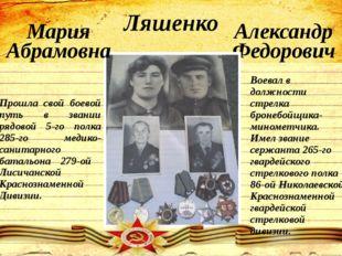 Александр Федорович Прошла свой боевой путь в звании рядовой 5-го полка 285-г