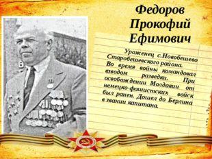 Федоров Прокофий Ефимович Уроженец с.Новобешево Старобешевского района. Во вр