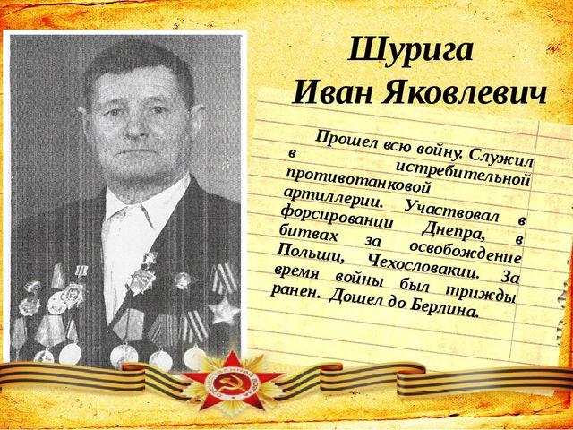 Шурига Иван Яковлевич Прошел всю войну. Служил в истребительной противотанков...