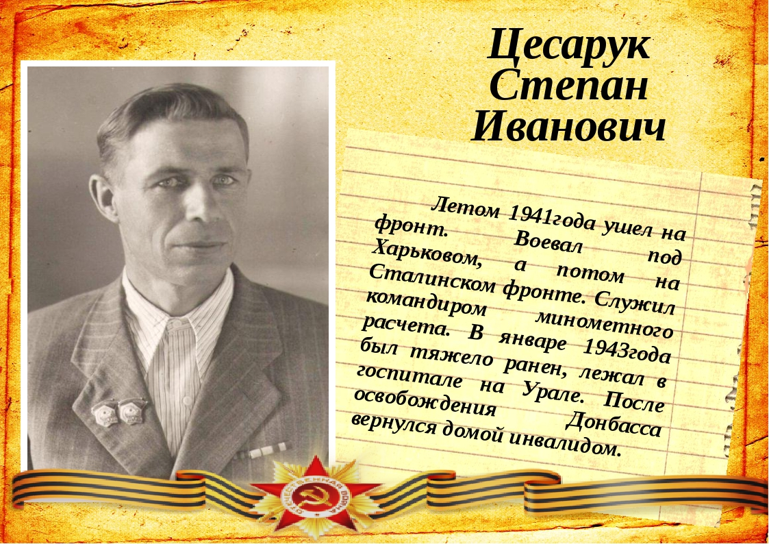 Цесарук Степан Иванович Летом 1941года ушел на фронт. Воевал под Харьковом, а...
