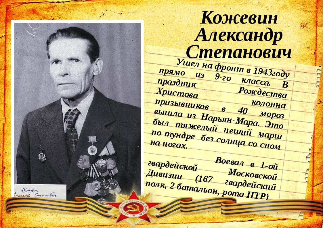 Кожевин Александр Степанович Ушел на фронт в 1943году прямо из 9-го класса. В...