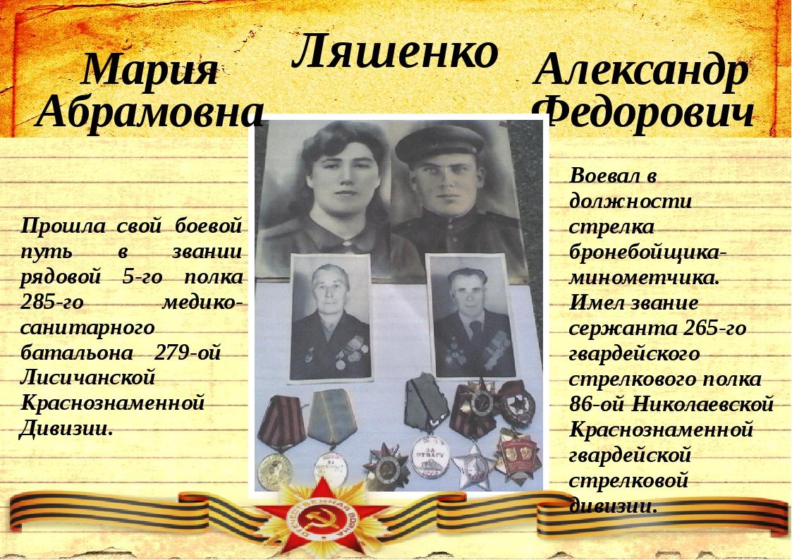 Александр Федорович Прошла свой боевой путь в звании рядовой 5-го полка 285-г...