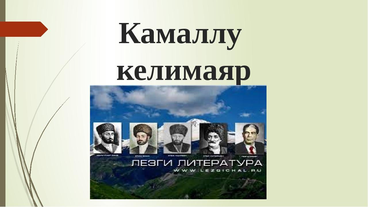 Камаллу келимаяр