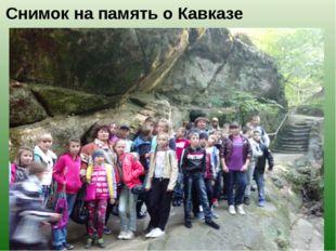 Снимок на память о Кавказе