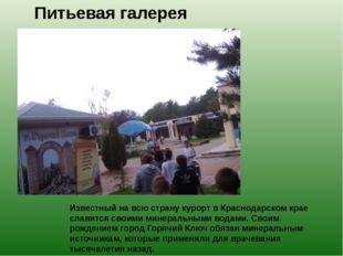Питьевая галерея курорта Известный на всю страну курорт в Краснодарском крае