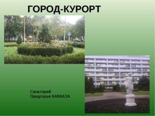 ГОРОД-КУРОРТ Санаторий Предгорья КАВКАЗА