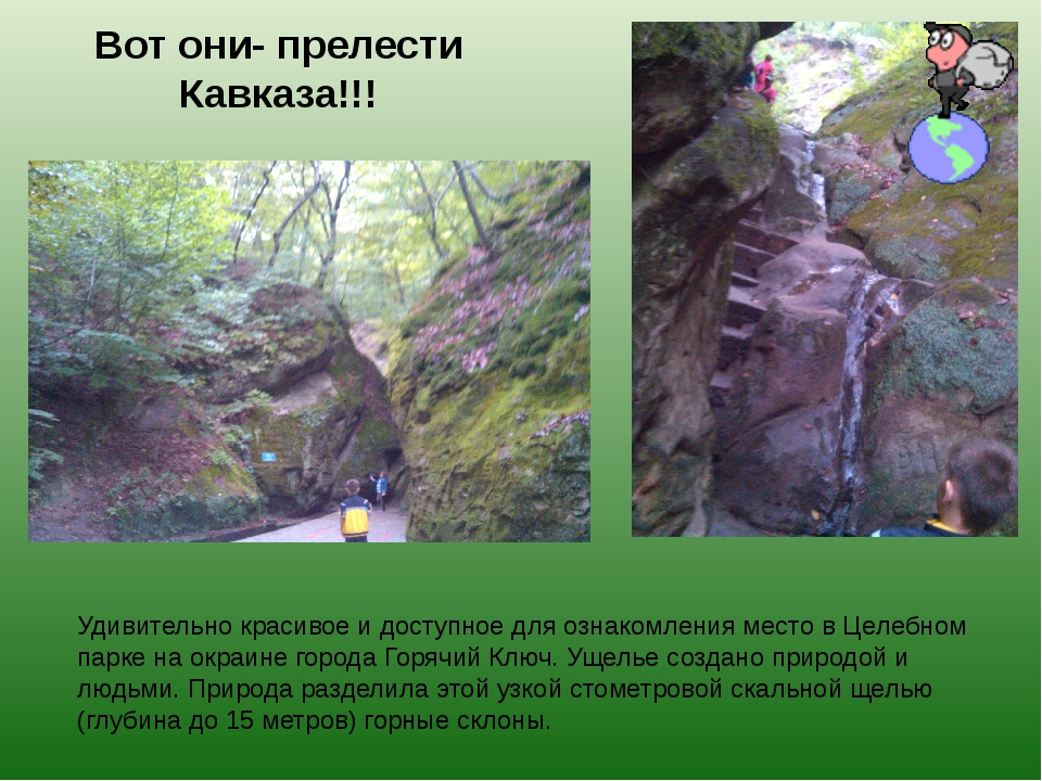 Вот они- прелести Кавказа!!! Удивительно красивое и доступное для ознакомлени...