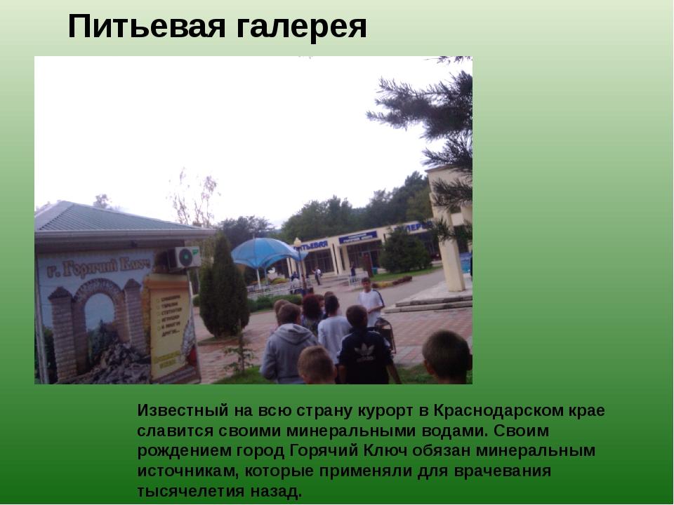 Питьевая галерея курорта Известный на всю страну курорт в Краснодарском крае...