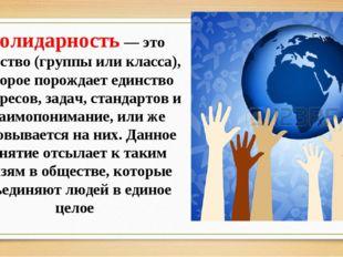 Солидарность — это единство (группы или класса), которое порождает единство и