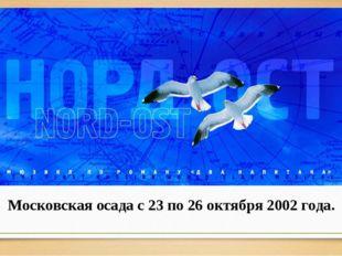 Московская осада с 23 по 26 октября 2002 года.