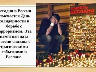Сегодня в России отмечается День солидарности в борьбе с терроризмом. Эта пам