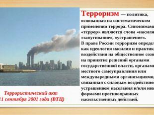 Террористический акт 11 сентября 2001 года (ВТЦ) Терроризм — политика, основа
