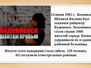 июня 1995 г. Боевиками Шамиля Басаева был захвачен райцентр Буденовск. Залож