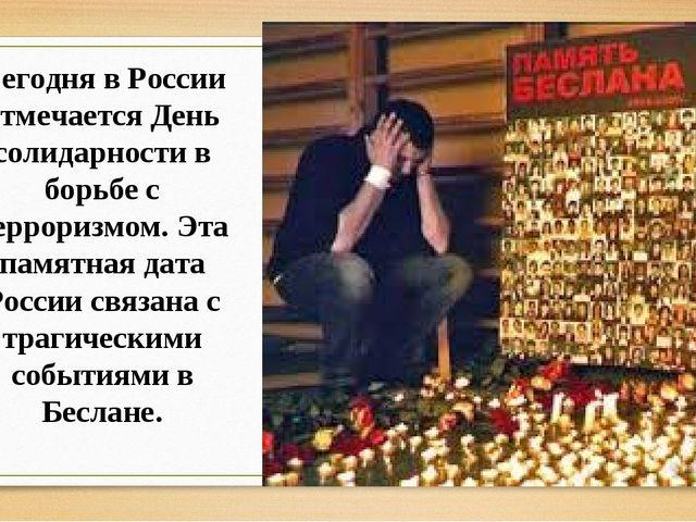 Сегодня в России отмечается День солидарности в борьбе с терроризмом. Эта пам...