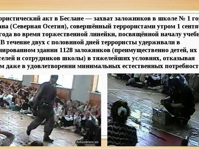 Террористический акт в Беслане — захват заложников в школе № 1 города Беслана...