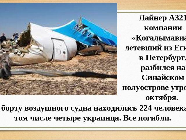 Лайнер А321 компании «Когалымавиа», летевший из Египта в Петербург, разбился...