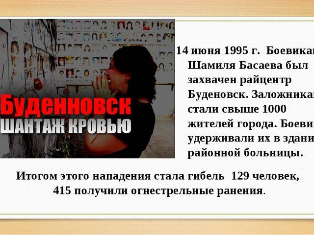 июня 1995 г. Боевиками Шамиля Басаева был захвачен райцентр Буденовск. Залож...