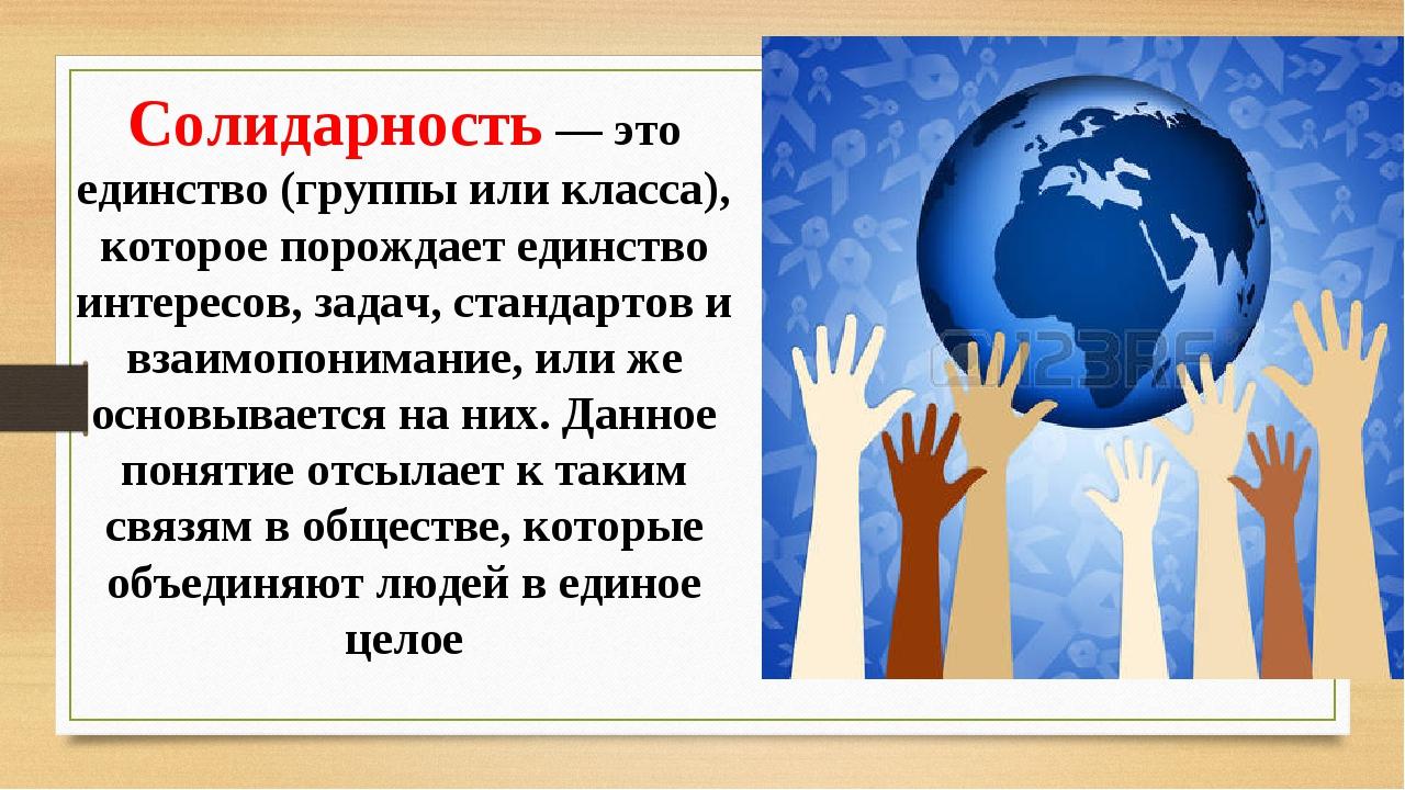 Солидарность — это единство (группы или класса), которое порождает единство и...