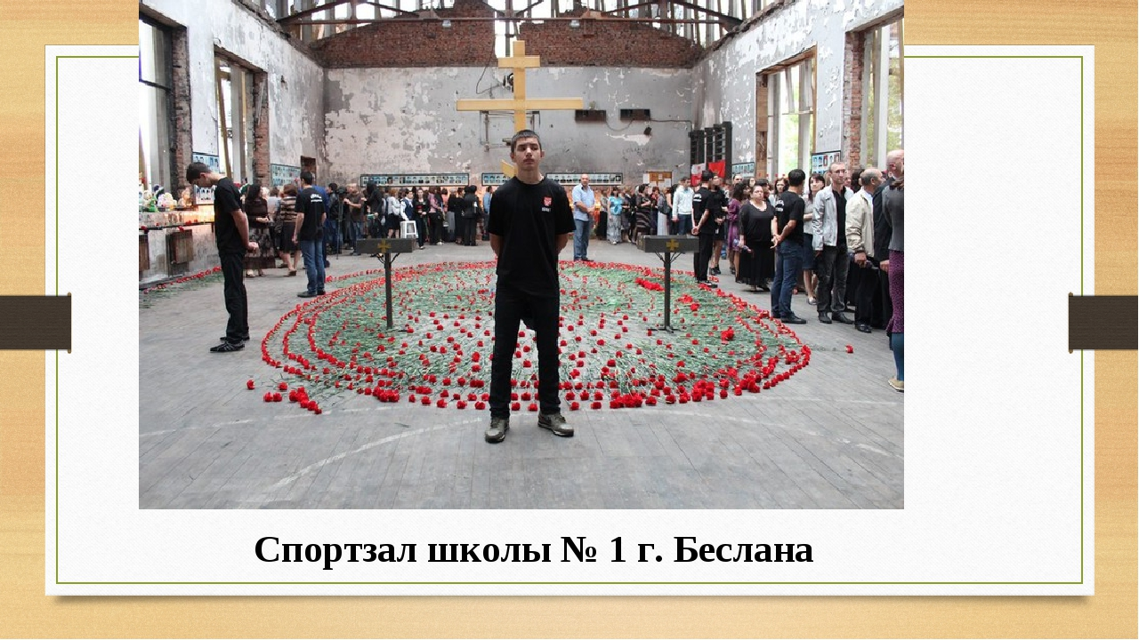 Спортзал школы № 1 г. Беслана