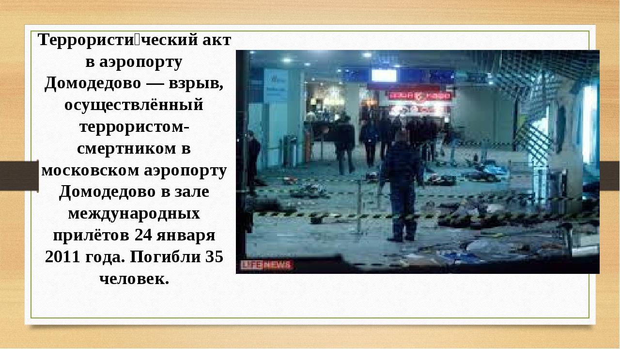 Террористи́ческий акт в аэропорту Домодедово — взрыв, осуществлённый террорис...