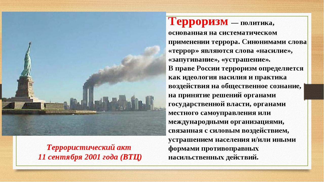 Террористический акт 11 сентября 2001 года (ВТЦ) Терроризм — политика, основа...