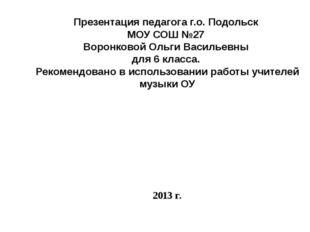 Презентация педагога г.о. Подольск МОУ СОШ №27 Воронковой Ольги Васильевны дл