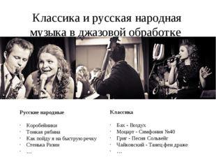 Классика и русская народная музыка в джазовой обработке Русские народные Коро