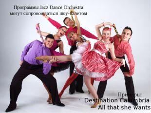 Программы Jazz Dance Orchestra могут сопровождаться шоу-балетом Destination C