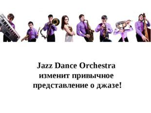 Jazz Dance Orchestra изменит привычное представление о джазе!