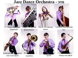 Jazz Dance Orchestra - это Константин Сафьянов альт-саксофон Андрей Марухин