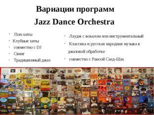 Вариации программ Jazz Dance Orchestra Лаудж с вокалом или инструментальный К