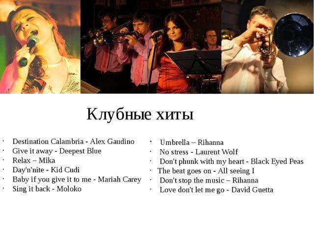 Клубные хиты Destination Calambria - Alex Gaudino Give it away - Deepest Blue...