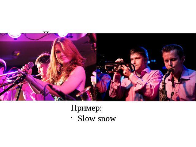 Лаудж с вокалом или инструментальный Пример: Slow snow