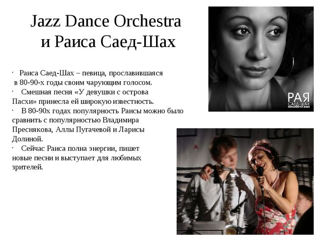 Jazz Dance Orchestra и Раиса Саед-Шах Раиса Саед-Шах – певица, прославившаяся...
