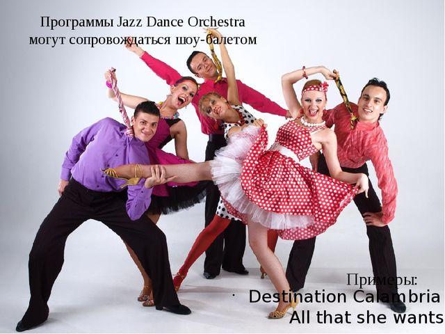 Программы Jazz Dance Orchestra могут сопровождаться шоу-балетом Destination C...