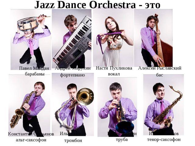 Jazz Dance Orchestra - это Константин Сафьянов альт-саксофон Андрей Марухин...
