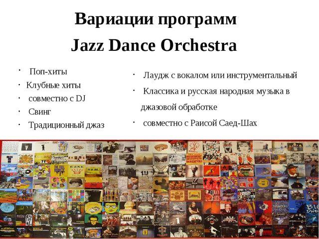 Вариации программ Jazz Dance Orchestra Лаудж с вокалом или инструментальный К...