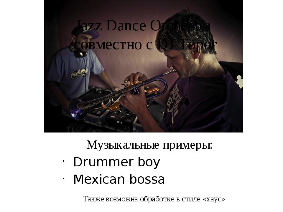 Jazz Dance Orchestra совместно с DJ Topor Музыкальные примеры: Drummer boy Me...