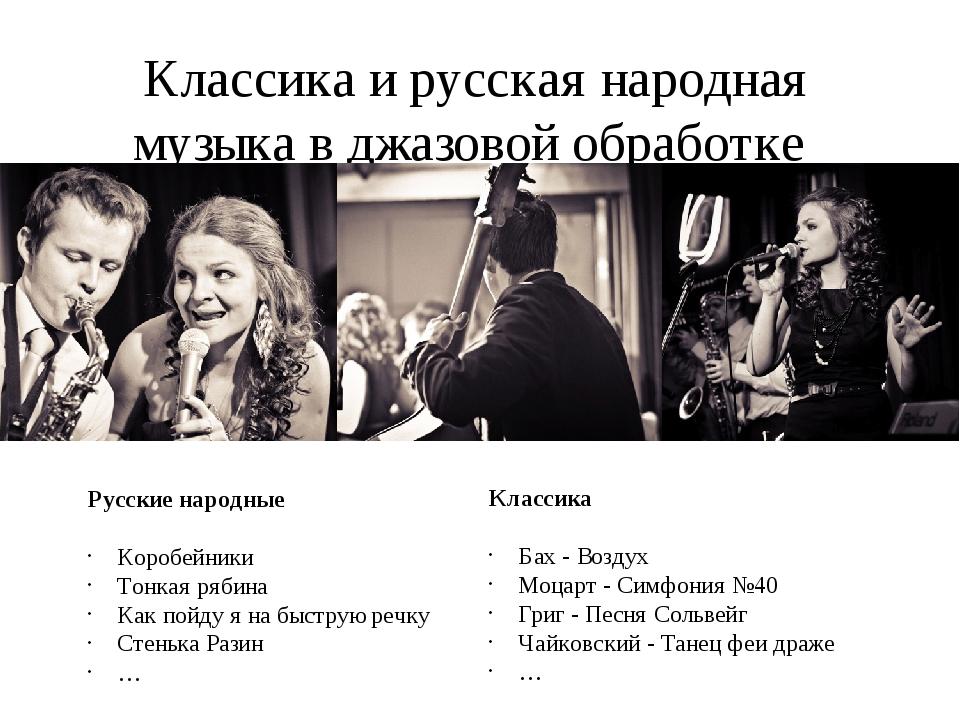Классика и русская народная музыка в джазовой обработке Русские народные Коро...