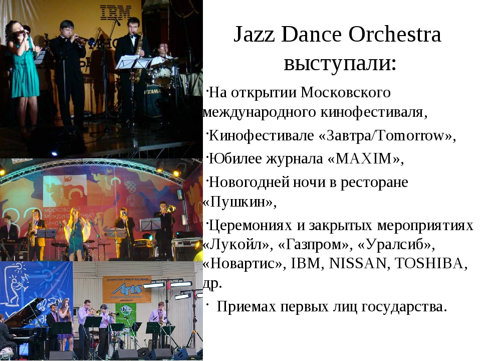 Jazz Dance Orchestra выступали: На открытии Московского международного кинофе...