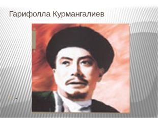 Гарифолла Курмангалиев -