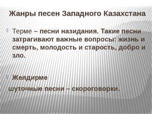 Жанры песен Западного Казахстана Терме – песни назидания. Такие песни затраги