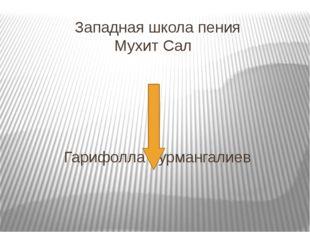 Западная школа пения Мухит Сал Гарифолла Курмангалиев
