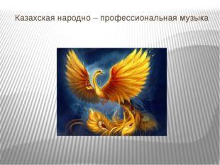 Казахская народно – профессиональная музыка