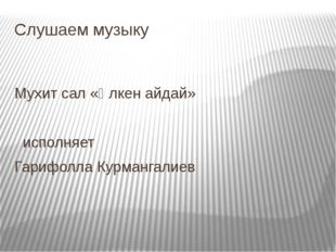 Слушаем музыку Мухит сал «Үлкен айдай» исполняет Гарифолла Курмангалиев