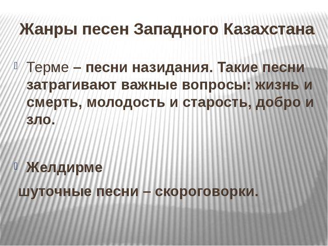 Жанры песен Западного Казахстана Терме – песни назидания. Такие песни затраги...