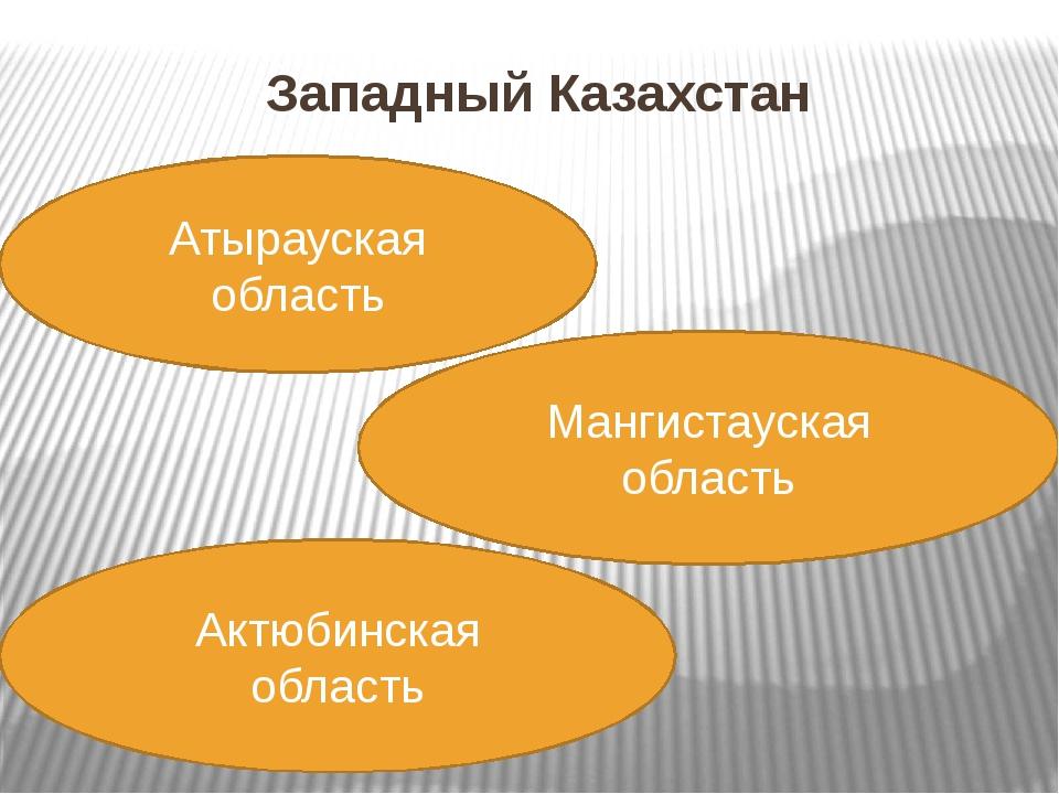 Западный Казахстан Актюбинская область Атырауская область Мангистауская область