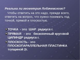 Реальна ли геометрия Лобачевского? Чтобы ответить на это надо, прежде всего,