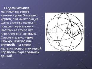 Геодезическими линиями на сфере являются дуги больших кругов, они имеют общи