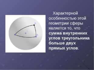 Характерной особенностью этой геометрии сферы является то, что сумма внутрен